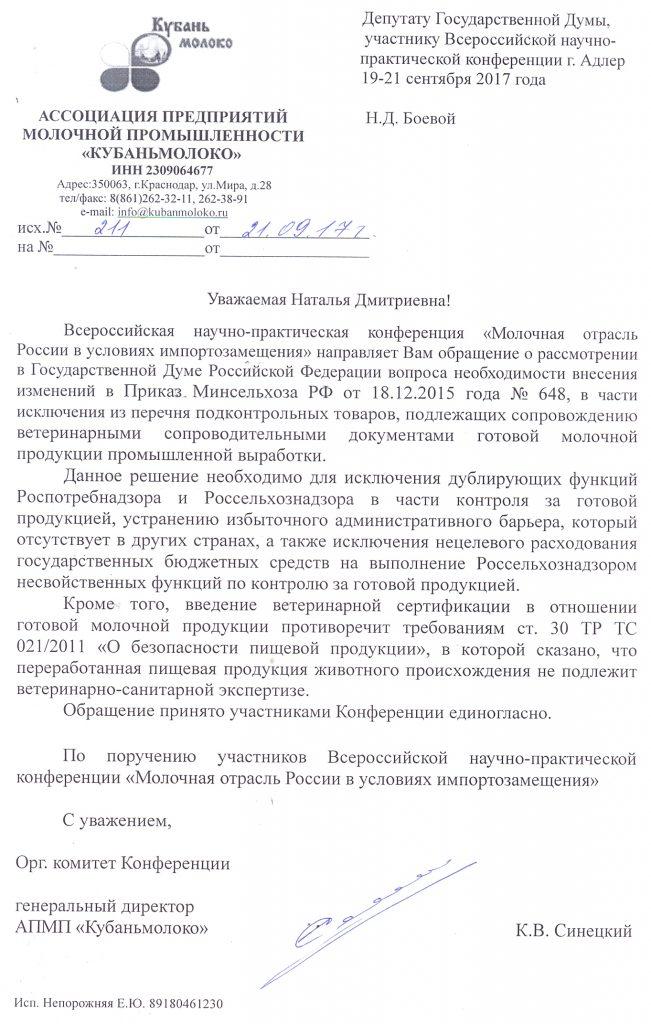 Письмо Боевой Н.Д.