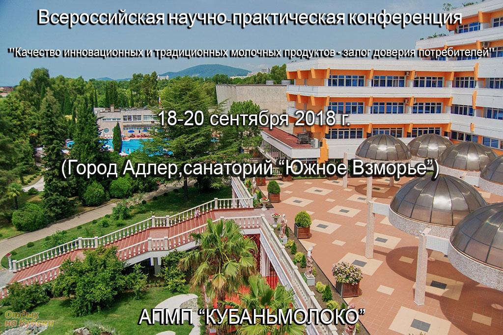 kubanmoloko-conference-2018